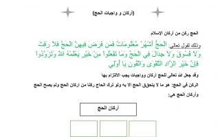 تقرير اسلامية للصف التاسع أركان و واجبات الحج