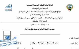 إجابة اختبار تجريبي رياضيات للصف الثاني عشر علمي الفصل الثاني نموذج 5 التوجيه الفني
