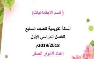 مذكرة اجتماعيات للصف السابع اعداد انوار صقر الفصل الاول