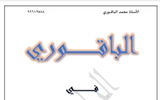 مذكرة رياضيات للصف الثامن إعداد محمد الباقوري