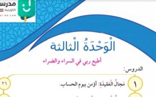 حل الوحدة الثالثة تربية اسلامية للصف الخامس