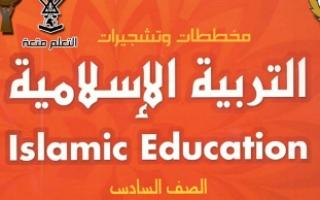 مخططات وتشجيرات تربية إسلامية سادس اعداد عثمان عبد الغني