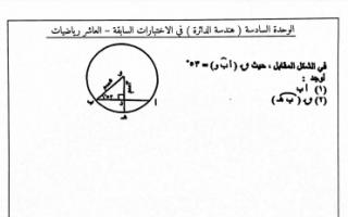 نماذج اختبارات رياضيات الوحدة السادسة هندسة الدائرة الصف العاشر