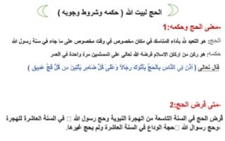 تقرير اسلامية للصف التاسع الحج لبيت الله حكمه وجوبه وشروطه