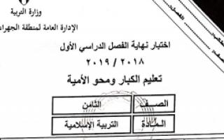 اختبار تربية اسلامية للصف الثامن الفصل الاول منطقة الجهراء التعليمية