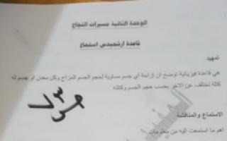 حل كتاب اللغة العربية الوحدة الثانية للصف الثامن الفصل الاول