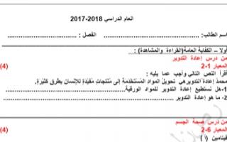 اختبار الوحدة الثانية عربي للصف الثالث الفصل الأول إعداد أ.أحمد أبو نصر