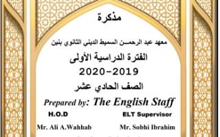 مذكرة انجليزي للصف الحادي عشر الفصل الأول معهد عبد الرحمن السميط الديني