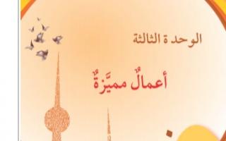 حل وحدة اعمال مميزة لغة عربية للصف السادس