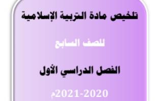 تلخيص إسلامية للصف السابع الفصل الأول إعداد أ.أسماء الشمري 2020-2021