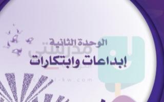حل وحدة ابداعات وابتكارات لغة عربية للصف الثامن