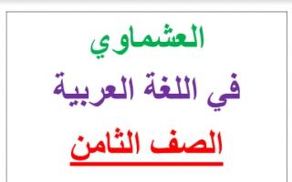 الاختبار القصير الأول عربي للصف الثامن إعداد العشماوي
