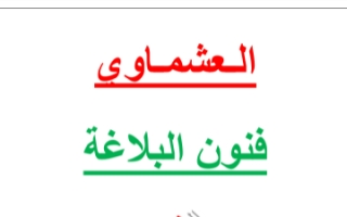 مذكرة فنون البلاغة لغة عربية للصف الثاني عشر الفصل الثاني العشماوي 2021