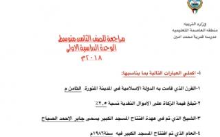 مذكرة الوحدة الأولى اجتماعيات للصف الثامن مدرسة قمرية محمد أمين