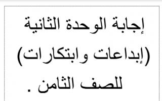 إجابة الوحدة الثانية ابداعات وابتكارات عربي للصف الثامن إعداد عبير حسني