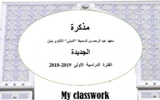 مذكرة انجليزي للصف الثاني عشر الفصل الاول معهد عبدالرحمن السميط