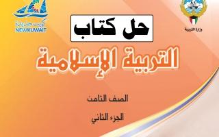 حل كتاب التربية الإسلامية للصف الثامن الفصل الثاني