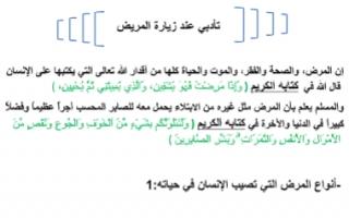 تقرير اسلامية تاسع تأدبي عن زيارة المريض