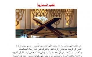 تقرير الكتب السماوية للصف الثامن