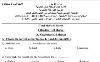 اختبار تجريبي انجليزي للصف السادس الفصل الثاني 2017-2018