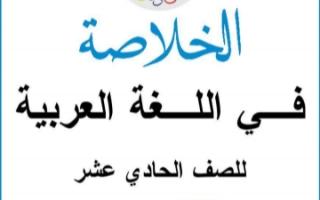 مذكرة بلاغة غير محلولة عربي للصف الحادي عشر الفصل الثاني إعداد أ.عبد الناصر حسن