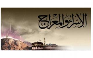 تقرير الإسراء والمعراج تربية إسلامية للصف الرابع