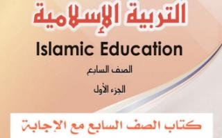 حل الوحدة الثانية إسلامية للصف السابع الفصل الأول إعداد أ.بشاير الشويب