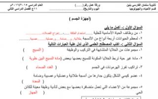 حل أوراق عمل أحياء للصف الحادي عشر علمي الفصل الثاني ثانوية سلمان الفارسي