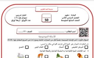 اختبار تدريبي مع الحل علوم للصف السابع مدرسة أحمد الفارسي الفصل الثاني