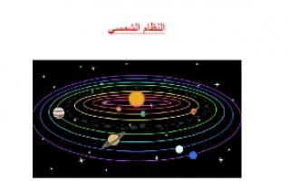 تقرير النظام الشمسي مادة العلوم للصف السادس الفصل الأول