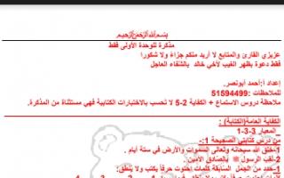مذكرة لغة عربية الوحدة الأولى الصف الرابع للفصل الأول إعداد أحمد أبو نصر 2018 2019