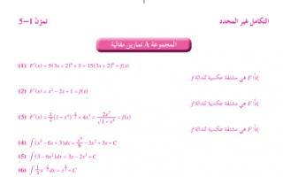 حل الكراسة رياضيات للصف الثاني عشر علمي الفصل الثاني