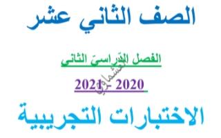 الاختبارات التجريبية لغة عربية للصف الثاني عشر الفصل الثاني العشماوي