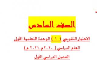 الاختبار التقويمي الأول الوحدة الأولى مادة اللغة العربية للصف السادس الفصل الأول إعداد المعلم حمادة ماهر (المعالي) 2020 2021