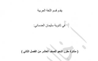 مذكرة نحو عربي للصف العاشر الفصل الثاني أ.خالد العتيبي