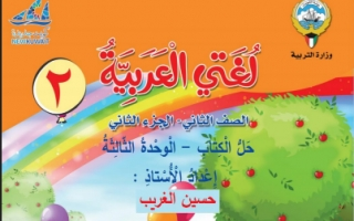حل الوحدة الثالثة مناسباتي لغة عربية الصف الثاني الفصل الثاني ا.حسين الغريب