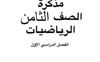 مذكرة رياضيات غير محلولة للصف الثامن الفصل الأول مدرسة عبد اللطيف الشملان