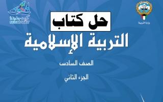 حل كتاب التربية الاسلامية للصف السادس الفصل الثاني