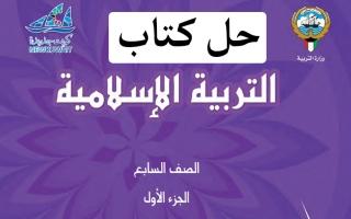 حل كتاب التربية الاسلامية للصف السابع الفصل الاول