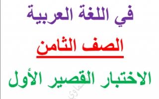 اختبارات للوحدة الاولى لغة عربية للصف الثامن اعداد العشماوي