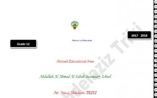 مذكرة انجليزي للصف الثاني عشر الفصل الاول للمعلم عبدالله الصباح