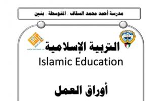 اوراق عمل تربية اسلامية للصف السادس مدرسة احمد السقاف الفص الثاني