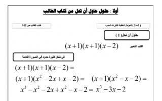 حل وحدة كثيرات الحدود رياضيات للصف الحادي عشر الفصل الاول