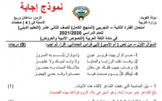 إجابة اختبار النصوص التجريبي المنهج الكامل لغة عربية للصف الثاني عشر الفصل الثاني
