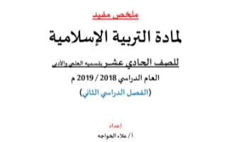 مذكرة اسلامية للصف الحادي عشر الفصل الثاني
