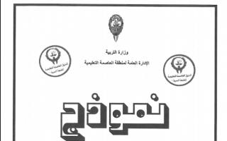 نموذج الاجابة علوم للصف السادس منطقة العاصمة الفصل الثاني 2016-2017