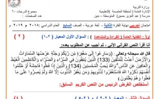 امتحان تجريبي لغة عربية للصف السابع اعداد صالح امين الفصل الثاني