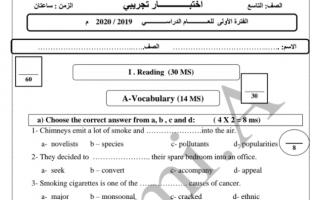 نموذج امتحان تجريبي انجليزي للصف التاسع للمعلم رامي عساف