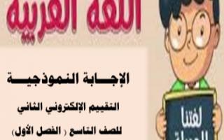 مذكرة اختبارات محلولة عربي للصف التاسع الفصل الأول إعداد أ.أحمد صديق