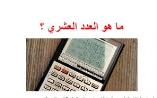 تقرير ما هو العدد العشري مادة الرياضيات للصف الخامس الفصل الأول